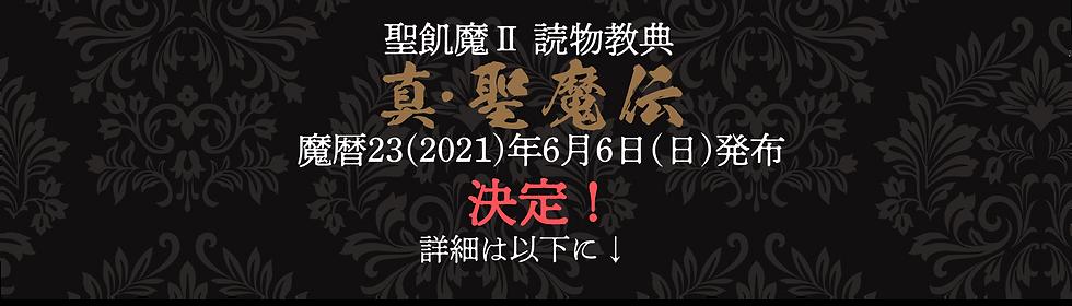 スクロール画面 真聖魔伝3.png