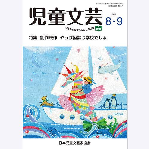 児童文芸2018年8-9月号