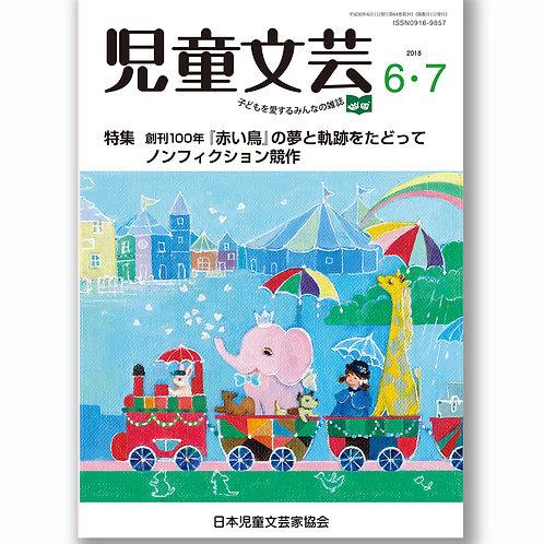 児童文芸2018年6-7月号