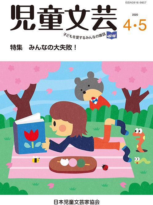 児童文芸2020年4-5月号