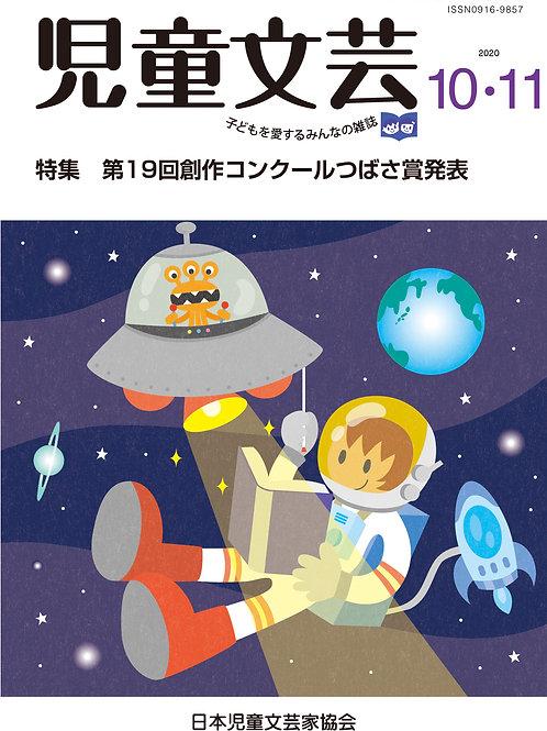 児童文芸2020年10-11月号