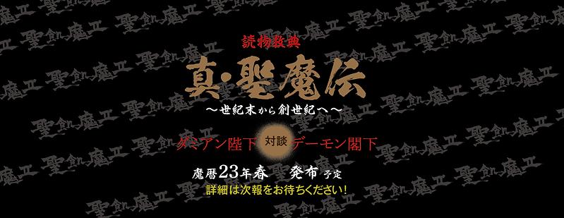 真・聖魔伝チラシweb用.png
