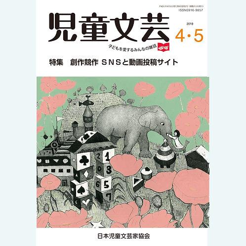 児童文芸2019年4-5月号