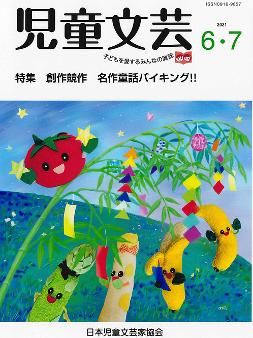 児童文芸2021年6-7月号