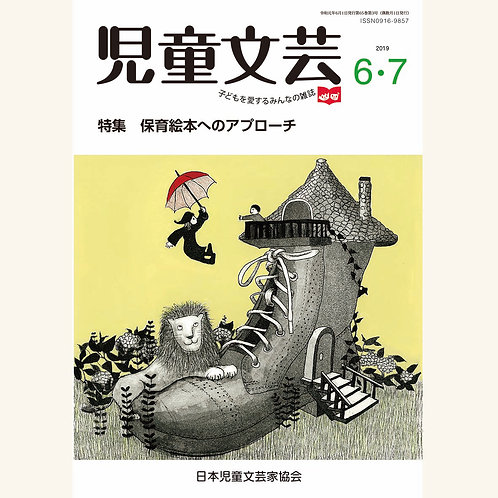 児童文芸2019年6-7月号