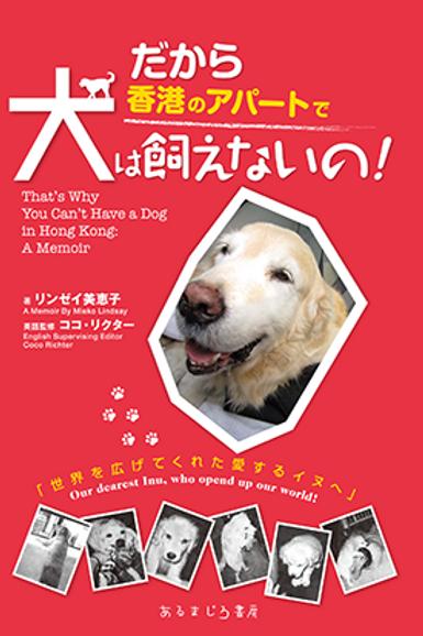 だから香港のアパートで犬は飼えないの! That's Why You Can't Have a Dog in Hong Kong:A Memoir