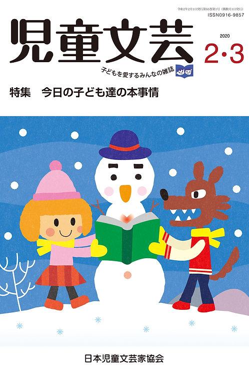 児童文芸2020年2-3月号