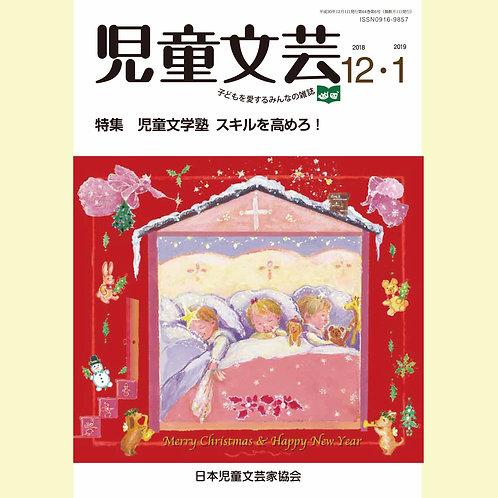『児童文芸』2018年12月号-2019年1月号