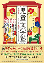 Jidoubungakujuku_Cover.jpg