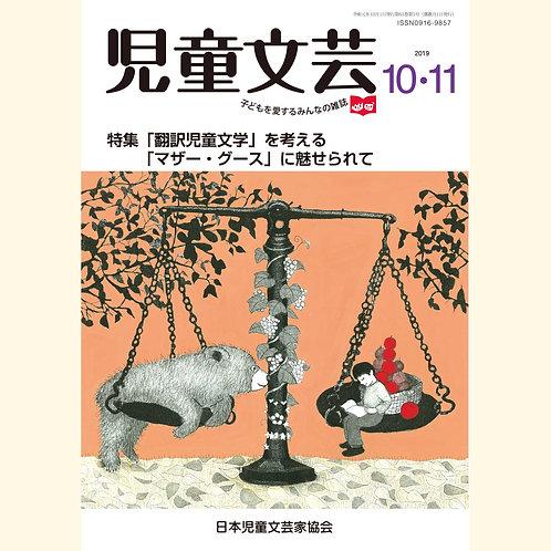 『児童文芸』2019年10-11月号