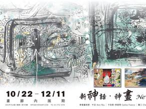 典藏ARTouch 打破傳統故事的具象思維,四位藝術家的神話演譯:陳氏藝術「新神話・神畫」