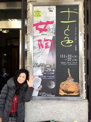 2016 日本女流陶芸第50回記念公募展