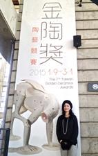 2015 第七屆臺灣金陶獎