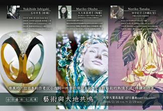 2016 台湾大葉高島屋「日台交流展」