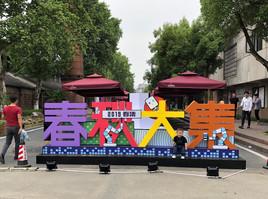 景徳鎮陶渓川展覧会 Jingdezhen Exhibition 2019 5月