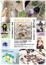 2017  台北 日本女流作家展 宝石箱展」
