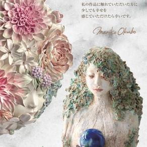 〜緑時間〜 大久保真理子セラミックアート展 2021 5/19〜25