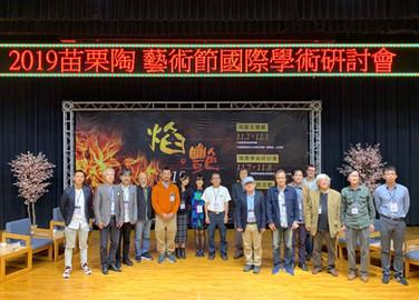 2019 Miaoli Ceramic Art Festival 苗栗陶藝術節