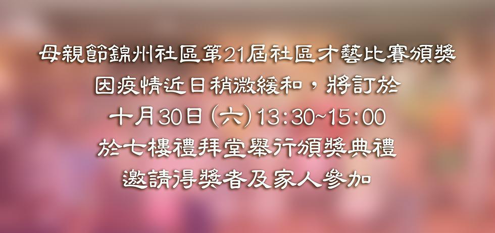 台語頒獎日期.png