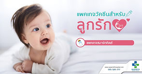 Smart Kids Vaccine (SKAF+SKA,SKBF+SKB)