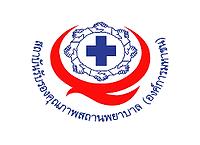 รางวัลรับรองคุณภาพ Hospital Accreditation of thailand