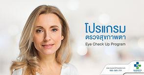 Eye Checkup Program