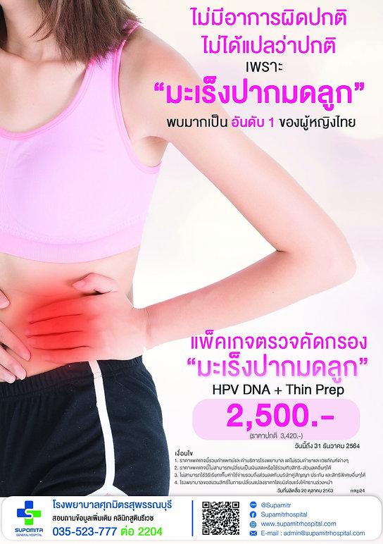 Poster_๒๐๑๒๒๗_12.jpg