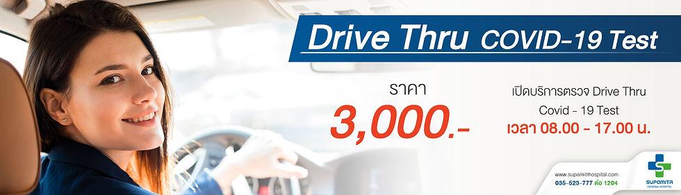 drive thru covid 19 2090x600 Pixels(1).j