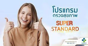 Checkup Super Standard Program