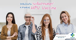 HPV Vaccine Package