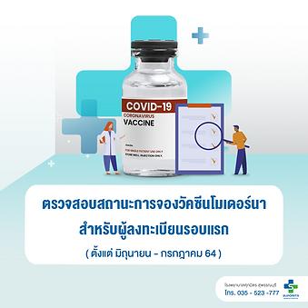เช็คสิทธิวัคซีน 2 1200x1200 Pixels.png