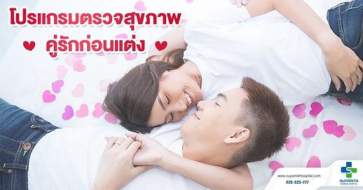 Corousal Massage_๒๐๐๖๑๙_00041.png