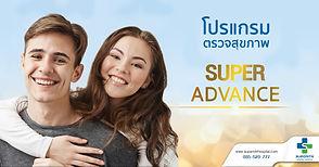 Checkup Super Advance Program