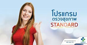 Checkup Standard