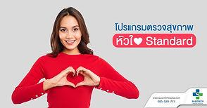 Heart Checkup Standard