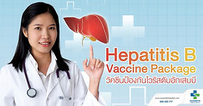 Hepatitis B Vaccine Package
