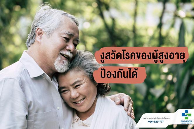 งูสวัดโรคของผู้สูงอายุ ป้องกันได้