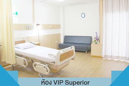 ห้องพักผู้ป่วย_๒๐๑๐๑๕.jpg