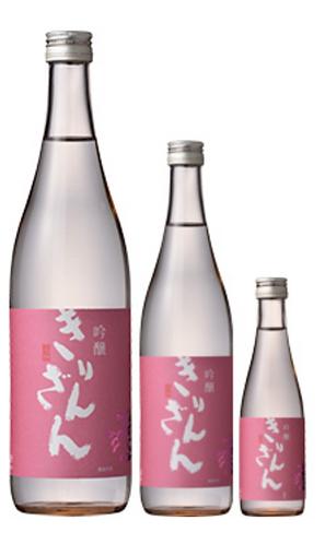 麒麟山  吟醸  Pink Bottle ピンクボトル 1800ml, 720ml, 300ml