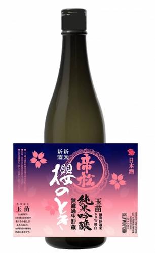 帝松   櫻のとき 無濾過 純米吟醸    720ml