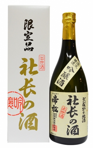 "帝松   吟醸 社長の酒   720ml   Mikadomatsu's classic Ginjou sake""CEO's Sake"""