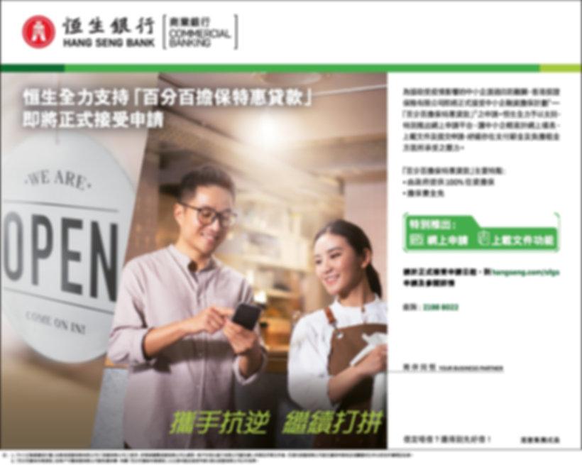 SFGS100%LoanGuaranteePrint.jpg