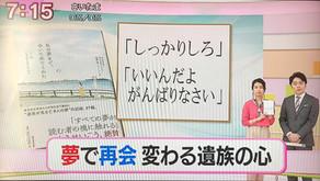 『私の夢まで、会いに来てくれた』NHKでご紹介いただきました