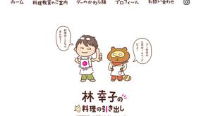 料理研究家・林幸子先生の公式サイト、リニューアルオープン!