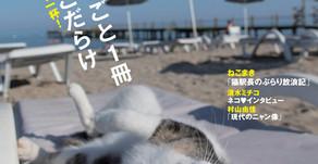 「NyAERA」第3弾、8月27日発売!