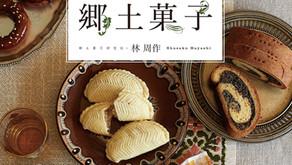 『旅して見つけた!地方に伝わる素朴なレシピ 世界の郷土菓子』出版