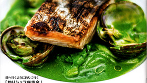「料理通信」4月号に『久松農園のおいしい12カ月』にご紹介いただきました