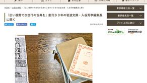 岩波文庫インタビューBOOKasahi.comに掲載