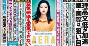 「AERA」にも生田絵梨花さんと妃海風さんのインタビュー記事掲載