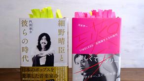 25日(木)21:00〜 細野晴臣と石岡瑛子の評伝著者の対談をclubhouseで開催